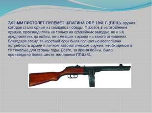 7,62-ММ ПИСТОЛЕТ-ПУЛЕМЕТ ШПАГИНА ОБР. 1941 Г. (ППШ) оружие которое стало одн