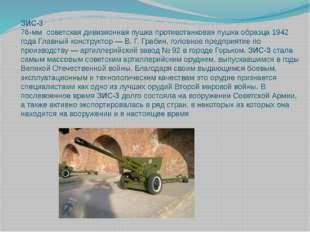 ЗИС-3 76-мм советская дивизионная пушка противотанковая пушка образца 1942 го