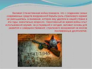 Великая Отечественная война показала, что с созданием самых современных средс
