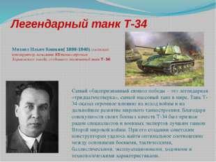 Легендарный танк Т-34 Михаил Ильич Кошкин( 1898-1940) советский конструктор,