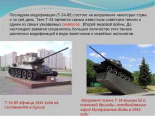 Последняя модификация (Т-34-85) состоит на вооружении некоторых стран и по се