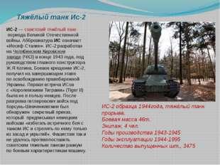 Тяжёлый танк Ис-2 ИС-2—советский тяжёлый танк периодаВеликой Отечественно