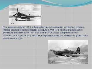 Роль авиации в победе СССР в Великой отечественной войне несомненно огромна.