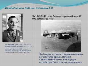 Истребители ОКБ им. Яковлева А.С. А. С. Яковлев (1906-1989) – советский авиак