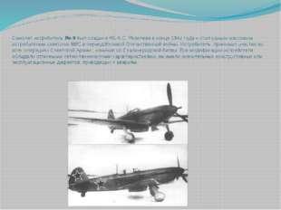 Самолет истребитель Як-9 был создан в КБ А.С. Яковлева в конце 1942 года и ст