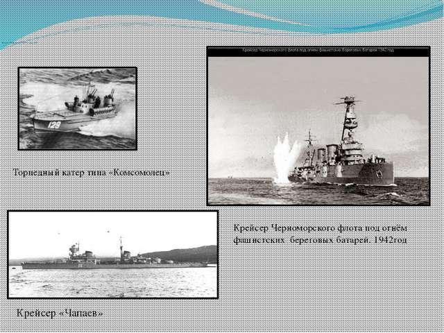 Морское Вооружение СССР в годы ВОВ Торпедный катер типа «Комсомолец» Крейсер...