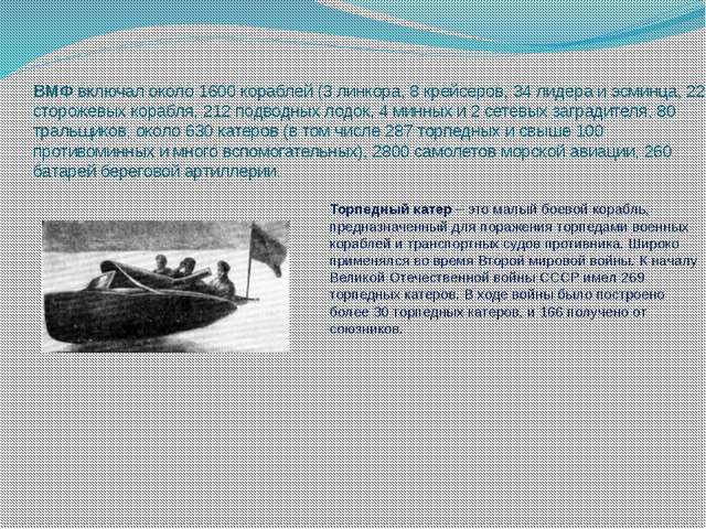 ВМФ включал около 1600 кораблей (3 линкора, 8 крейсеров, 34 лидера и эсминца,...
