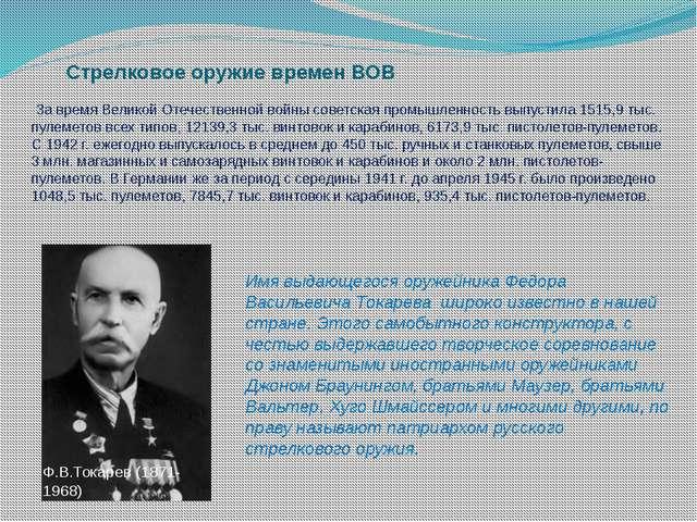 Стрелковое оружие времен ВОВ За время Великой Отечественной войны советская...