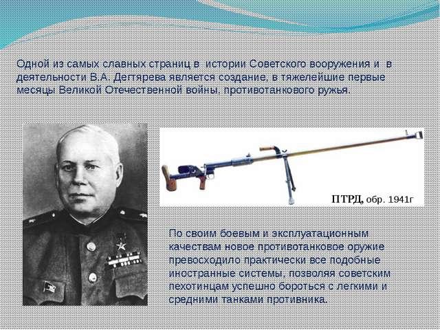 Одной из самых славных страниц в истории Советского вооружения и в деятельнос...