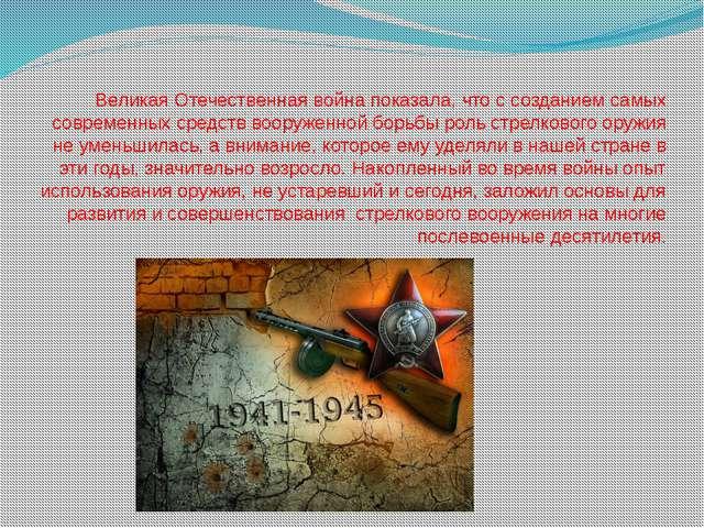 Великая Отечественная война показала, что с созданием самых современных средс...