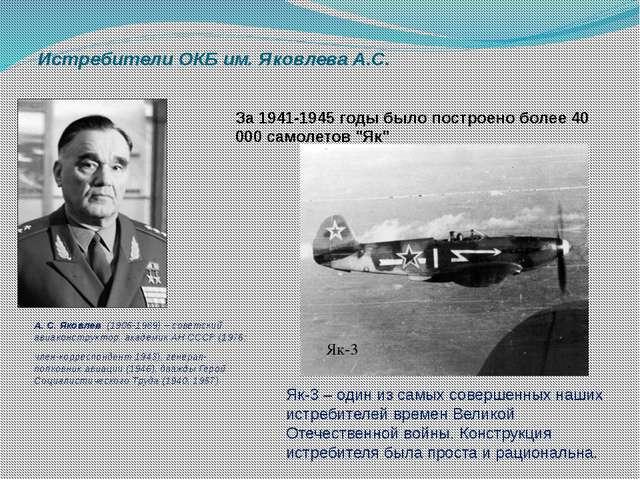 Истребители ОКБ им. Яковлева А.С. А. С. Яковлев (1906-1989) – советский авиак...