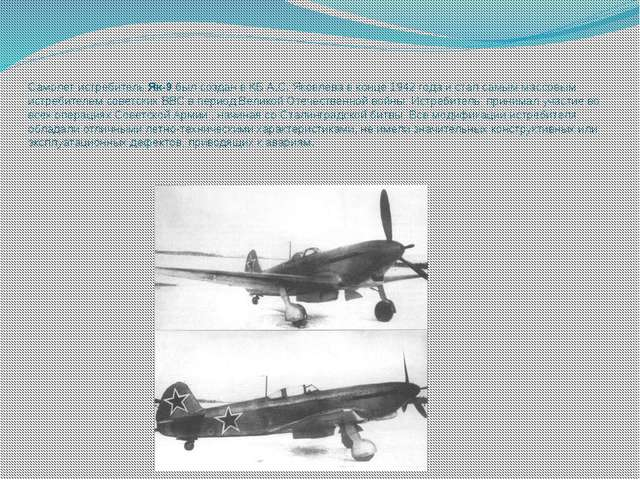 Самолет истребитель Як-9 был создан в КБ А.С. Яковлева в конце 1942 года и ст...