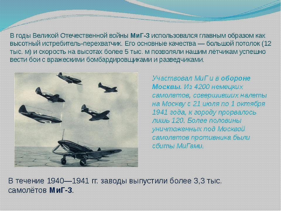 В годы Великой Отечественной войныМиГ-3использовался главным образом как вы...