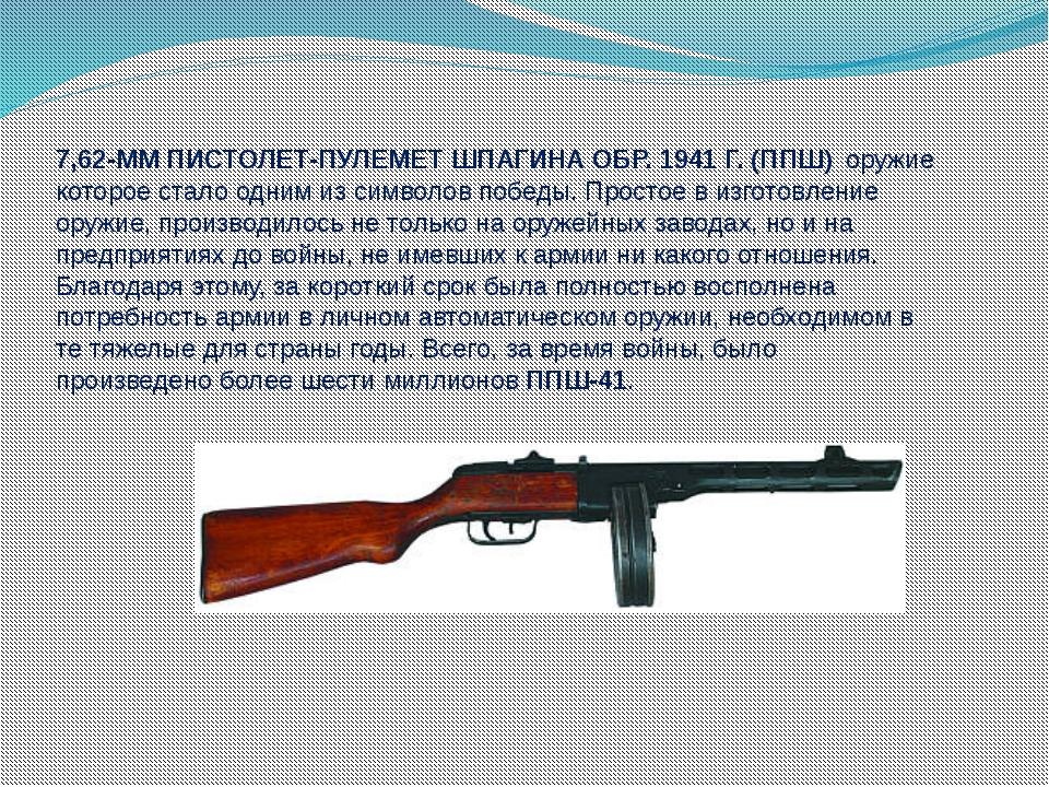 7,62-ММ ПИСТОЛЕТ-ПУЛЕМЕТ ШПАГИНА ОБР. 1941 Г. (ППШ) оружие которое стало одн...
