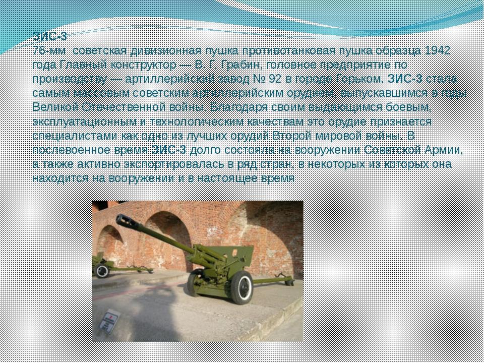 ЗИС-3 76-мм советская дивизионная пушка противотанковая пушка образца 1942 го...