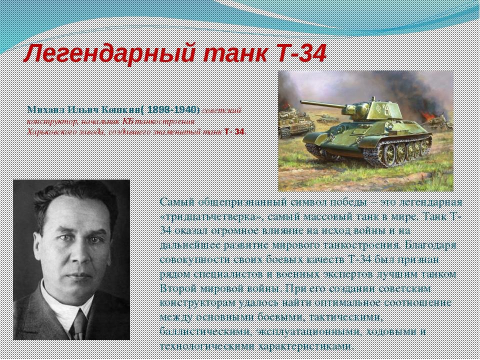 Легендарный танк Т-34 Михаил Ильич Кошкин( 1898-1940) советский конструктор,...