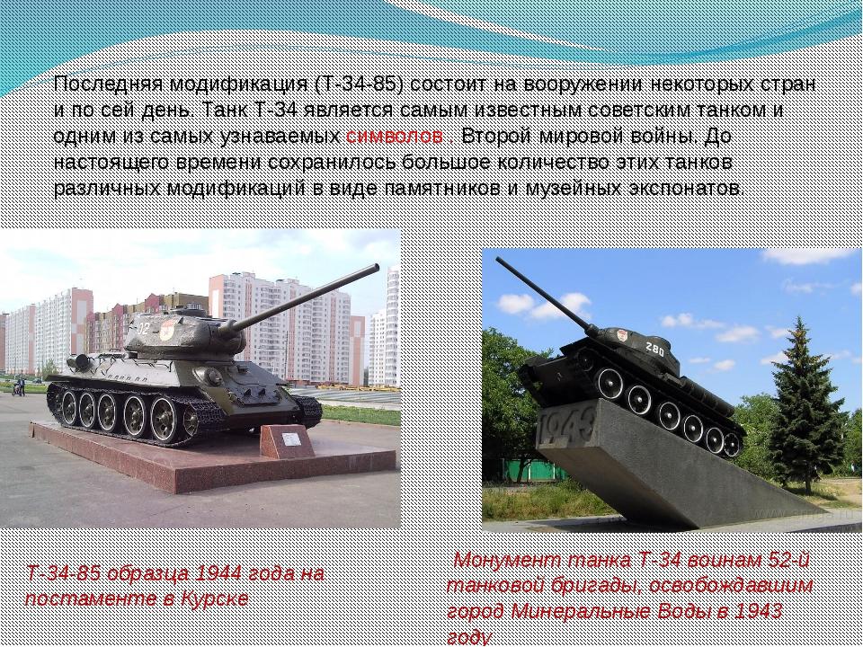 Последняя модификация (Т-34-85) состоит на вооружении некоторых стран и по се...