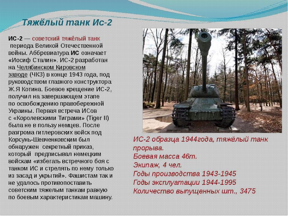 Тяжёлый танк Ис-2 ИС-2—советский тяжёлый танк периодаВеликой Отечественно...