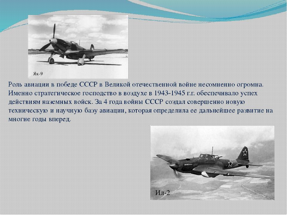 Роль авиации в победе СССР в Великой отечественной войне несомненно огромна....