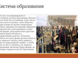 Система образования В России стала формироваться собственная система образова