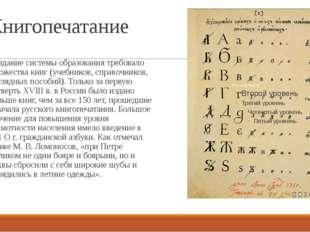 Книгопечатание Создание системы образования требовало множества книг (учебник