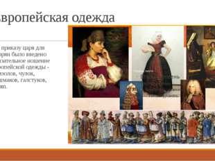 Европейская одежда По приказу царя для дворян было введено обязательное ношен