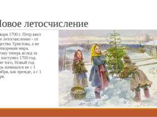 Новое летосчисление С января 1700 г. Петр ввел новое летосчисление - от Рожде
