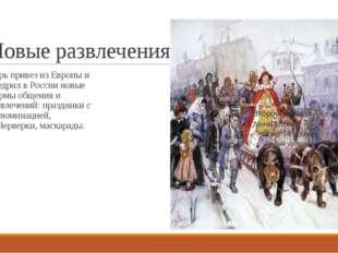 Новые развлечения Царь привез из Европы и внедрил в России новые формы общени