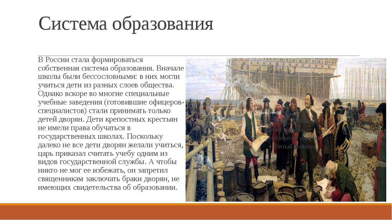 Система образования В России стала формироваться собственная система образова...