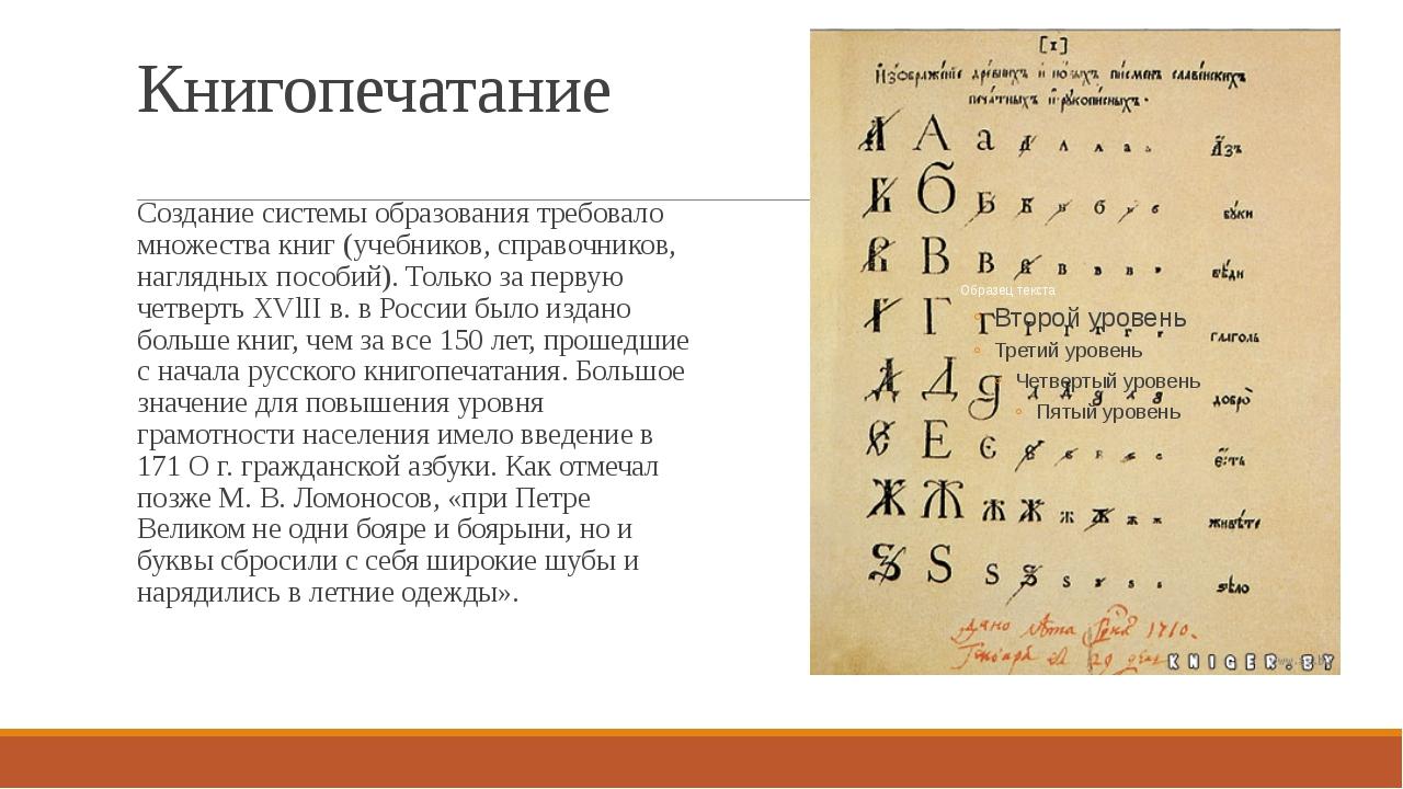 Книгопечатание Создание системы образования требовало множества книг (учебник...