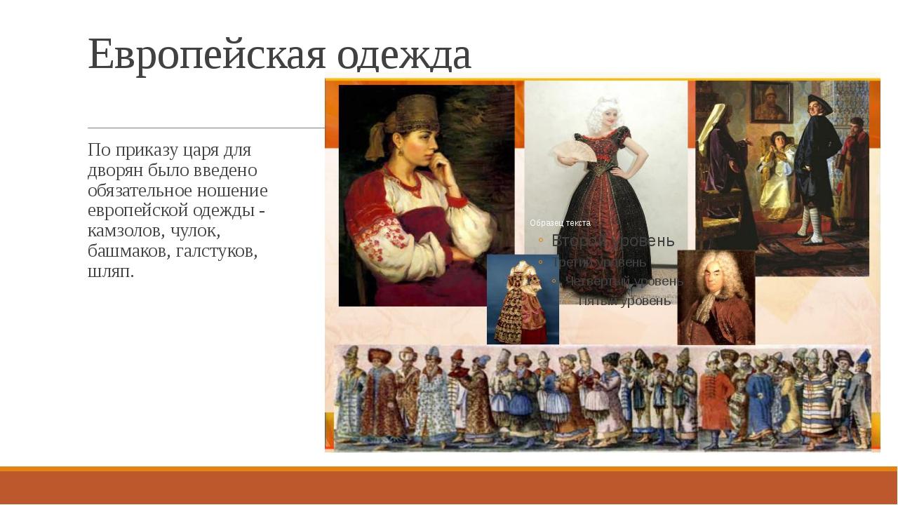Европейская одежда По приказу царя для дворян было введено обязательное ношен...