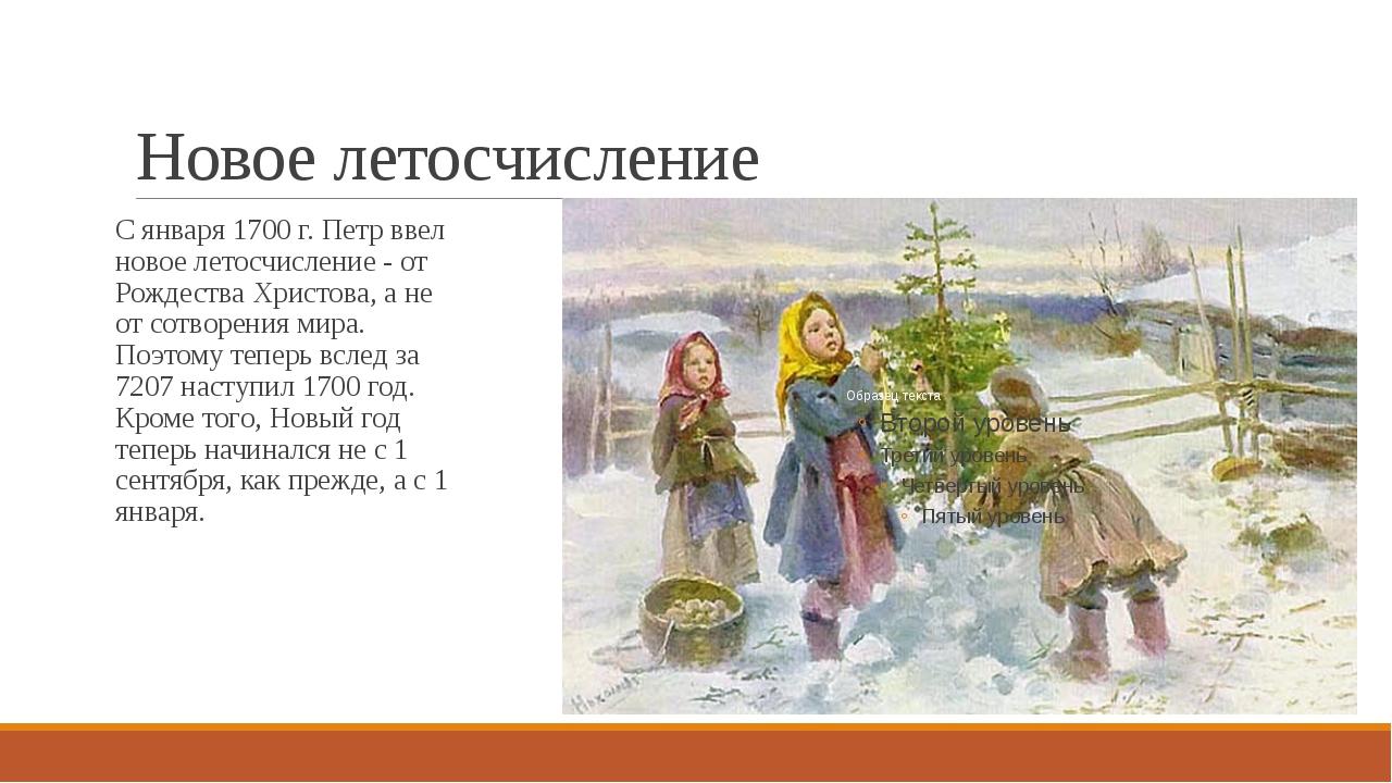 Новое летосчисление С января 1700 г. Петр ввел новое летосчисление - от Рожде...