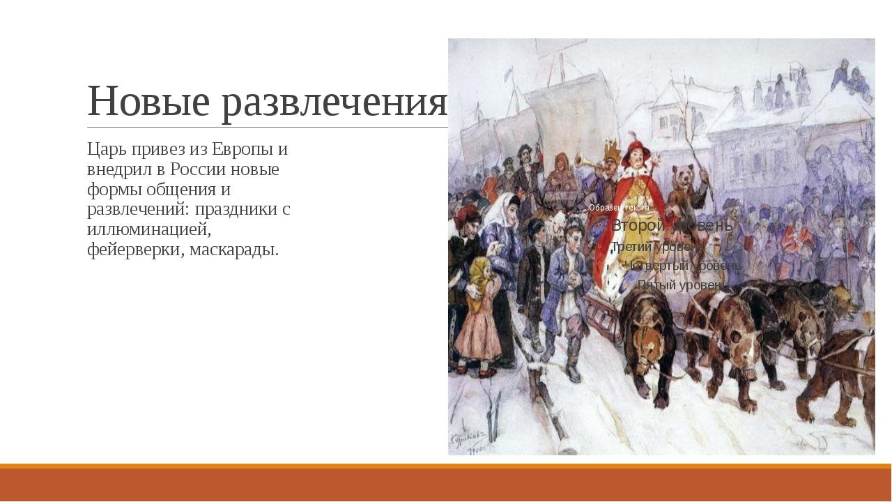 Новые развлечения Царь привез из Европы и внедрил в России новые формы общени...