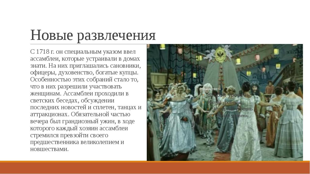 Новые развлечения С 1718 г. он специальным указом ввел ассамблеи, которые уст...