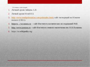 Источники иллюстраций: Личный архив Зайцева А.Н. Личнай архив Югай Н.Б. http:
