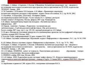 Список литературы: 1.Н.Будько, А.Зайцев, А.Карпачев, А.Козлов, Б.Филиппов, Ко