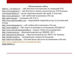 Используемые сайты. httpww. ://wcosmos.ru – сайт Института космических исслед