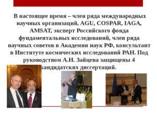 В настоящее время – член ряда международных научных организаций, AGU, COSPAR