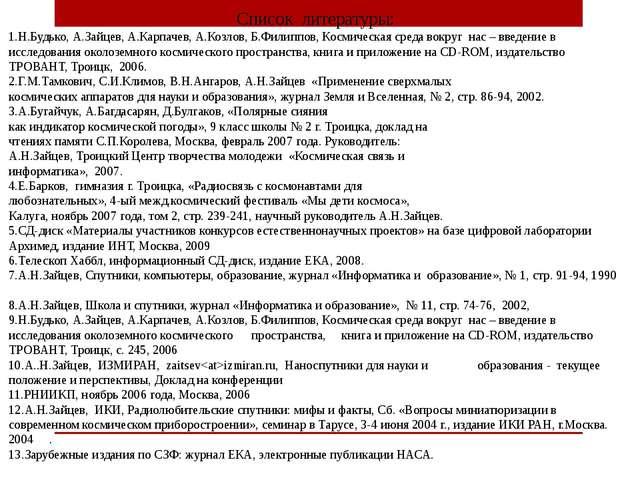 Список литературы: 1.Н.Будько, А.Зайцев, А.Карпачев, А.Козлов, Б.Филиппов, Ко...
