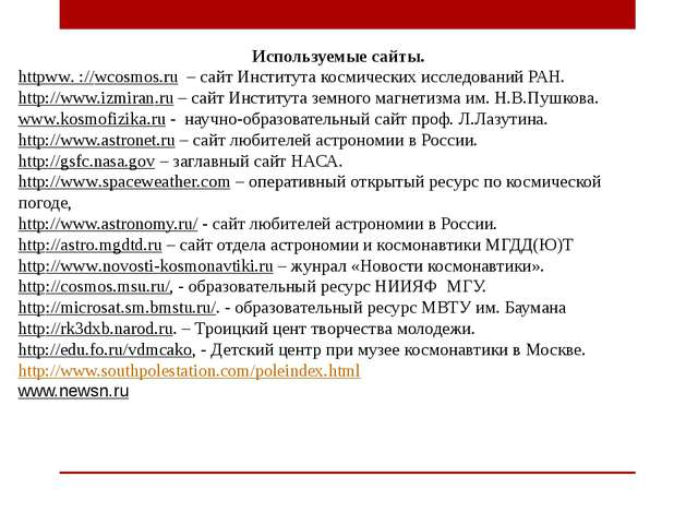 Используемые сайты. httpww. ://wcosmos.ru – сайт Института космических исслед...