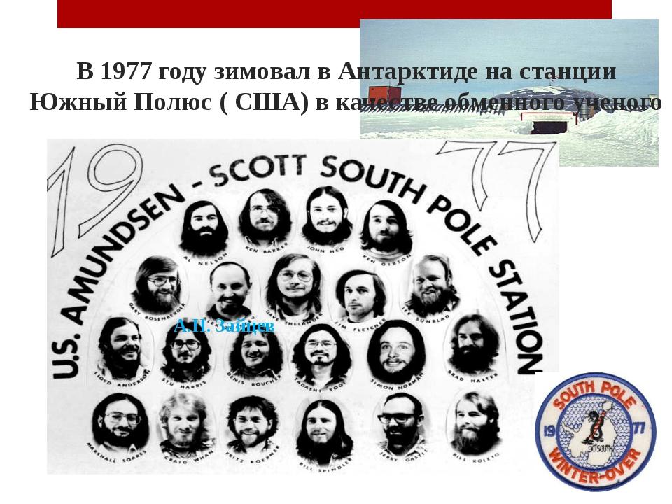 В 1977 году зимовал в Антарктиде на станции Южный Полюс ( США) в качестве обм...