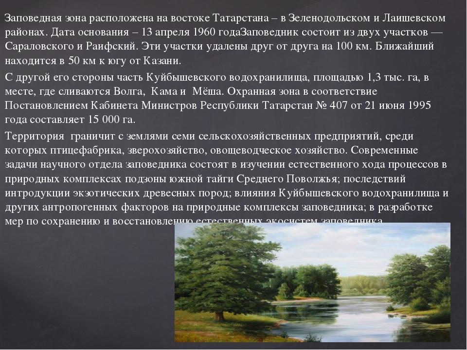Заповедная зона расположена на востоке Татарстана – в Зеленодольском и Лаишев...