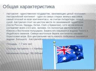 Общая характеристика Австралия - единственное государство, занимающее целый к