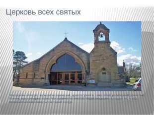 Церковь всех святых Эта церковь обладает большой исторической, архитектурной