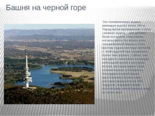 Башня на черной горе Это телевизионная вышка, имеющая высоту почти 200 м. Пер
