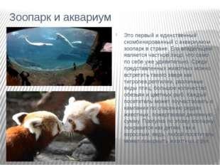 Зоопарк и аквариум Это первый и единственный скомбинированный с аквариумом зо
