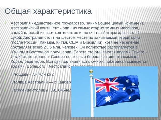 Общая характеристика Австралия - единственное государство, занимающее целый к...