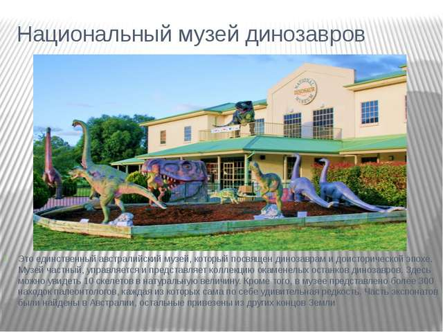 Национальный музей динозавров Это единственный австралийский музей, который п...