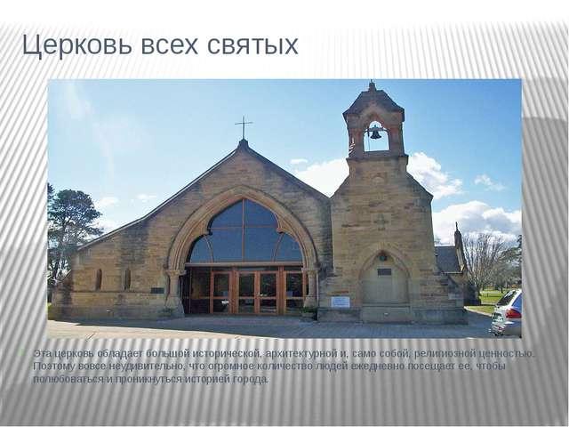 Церковь всех святых Эта церковь обладает большой исторической, архитектурной...