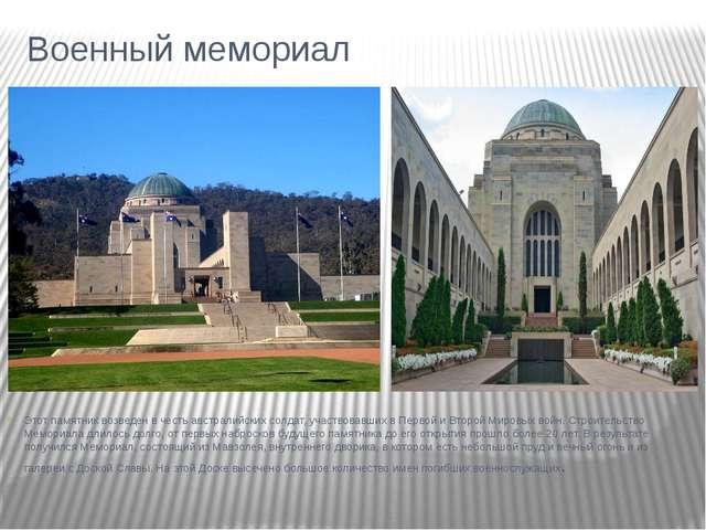 Военный мемориал Этот памятник возведен в честь австралийских солдат, участво...